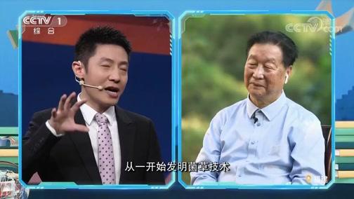 《开讲啦》 20200530 本期演讲者:林占熺