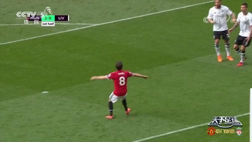 [天下足球]新人辈出 马夏尔双红会收获加盟曼联首球