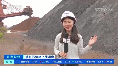 [正点财经]铁矿石价格上涨调查 铁矿石港口库存跌破1.1亿吨 处于三年低位