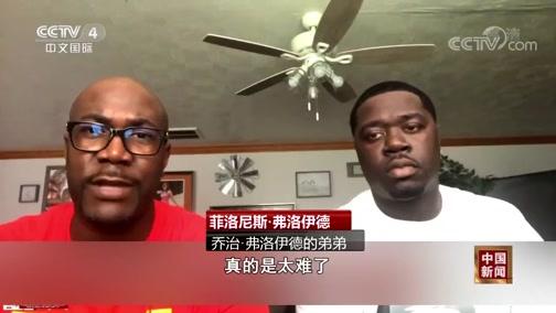 《中国新闻》 20200602 04:00