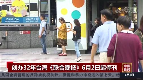 [中国新闻]创办32年台湾《联合晚报》6月2日起停刊