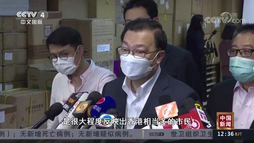 """[中国新闻]香港各界""""撑国安立法""""联合阵线发布签名活动结果"""