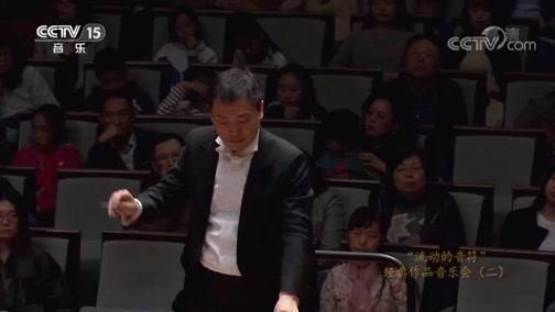 "[CCTV音乐厅]《D大调第一交响""巨人""》第三乐章 指挥:张艺 演奏:国家大剧院管弦乐团"