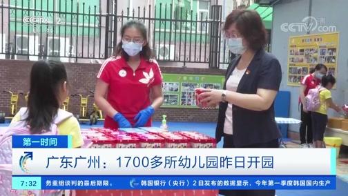 [第一时间]广东广州:1700多所幼儿园昨日开园