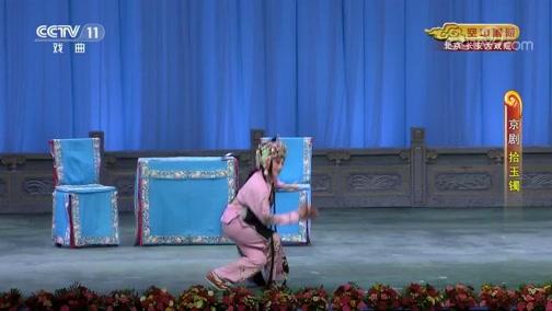 [CCTV空中剧院]京剧《拾玉镯》 表演:施亚鑫、李泽等