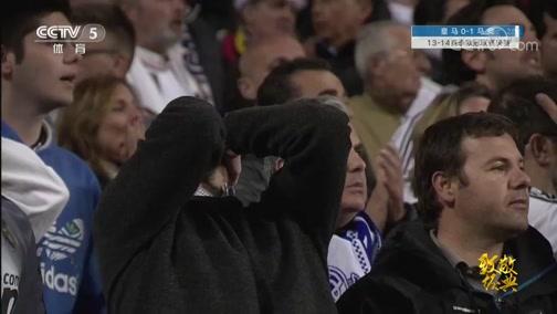 [欧冠]13-14赛季决赛:皇家马德里VS马德里竞技 完整赛事