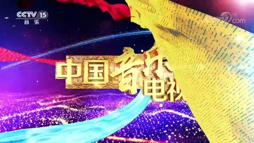 《中国音乐电视》 20200604