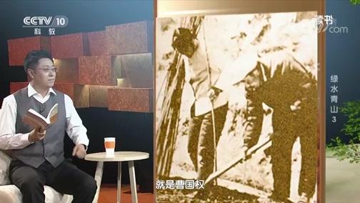 [读书]谭文峰:《风从塞上来——中国右玉县六十年生态建设报告》