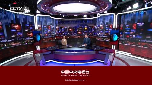 《中国新闻》 20200605 12:00