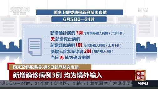 [中国新闻]国家卫健委通报6月5日新冠肺炎疫情 新增确诊病例3例 均为境外输入