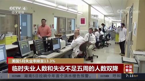 《中国新闻》 20200606 07:00