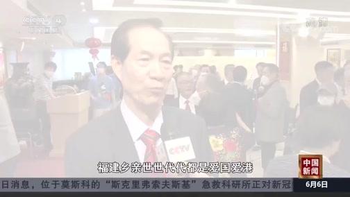 [中国新闻]香港福建社团联会支持涉港国安立法