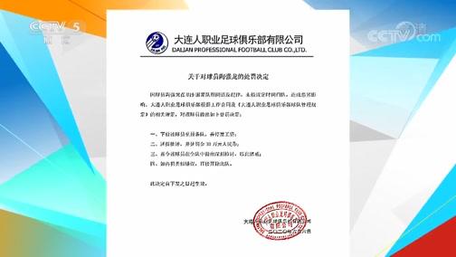 [中超]大连人职业足球俱乐部对陶强龙追加处罚
