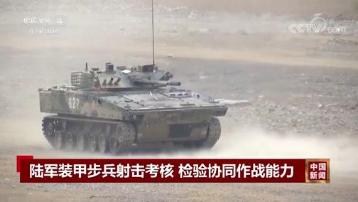 [中国新闻]陆军装甲步兵射击考核 检验协同作战能力