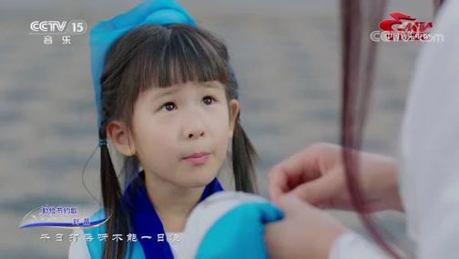 《中国音乐电视》 20200608