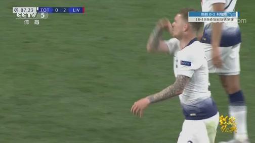 [欧冠]奥里吉左脚低射破门 利物浦锁定胜局