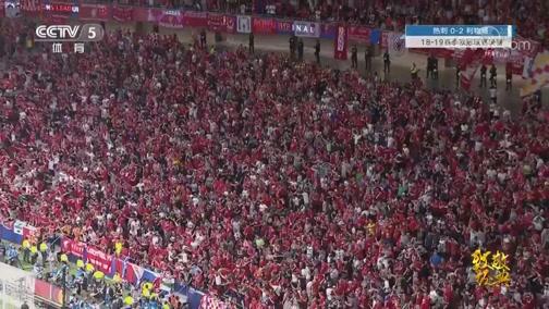 [欧冠]18-19赛季欧冠决赛:热刺VS利物浦 完整赛事