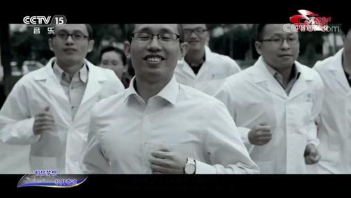《中国音乐电视》 20200613