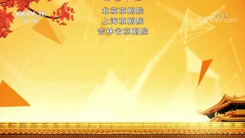 《CCTV空中剧院》 20200613 京剧《红鬃烈马》 2/2