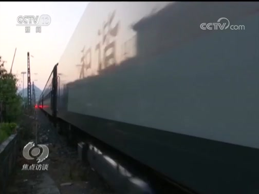 """《焦点访谈》 20200617 """"慢火车""""跑出致富路"""