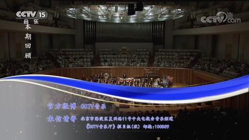 """《CCTV音乐厅》 20200617 """"漫步经典""""系列音乐会(43) """"丝竹里的交响"""" 苏州民族管弦乐团音乐会(二)"""