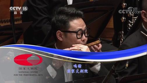 "《CCTV音乐厅》 20200617 ""漫步经典""系列音乐会(44) ""丝竹里的交响"" 苏州民族管弦乐团音乐会(三)"