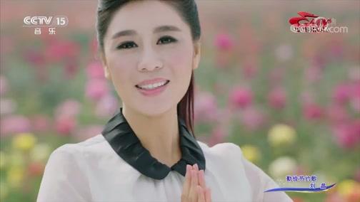 《中国音乐电视》 20200621