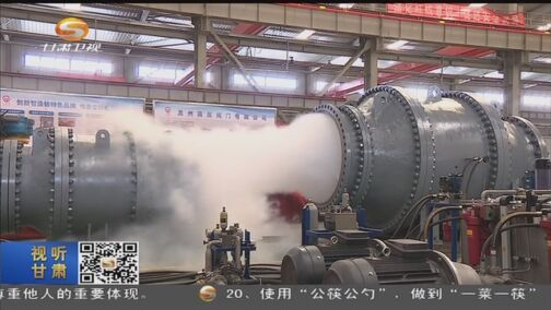 [甘肃新闻]国内单体最大的调压阀在兰州完成出厂验收
