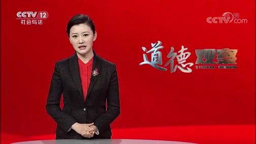 《道德观察(日播版)》 20200622 科技为民 奋斗有我(上)