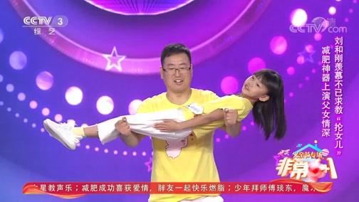 """[非常6+1]减肥神器上演父女情深 刘和刚羡慕不已求教""""抡女儿"""""""