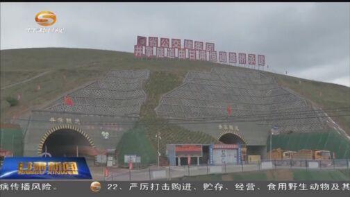 [甘肃新闻]国道341线控制性工程井掌隧道右线顺利贯通