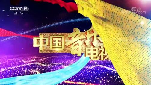 《中国音乐电视》 20200625