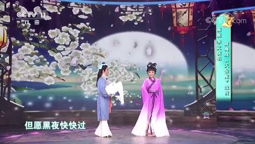 [梨园闯关我挂帅]黄梅戏《天仙配》选段 演唱:燕妮 李文