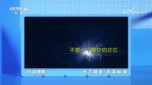 《地理·中国》 20200626 水下疑影·本溪秘洞