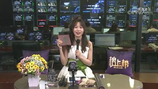 《全球中文音乐榜上榜》 20200627 直播第二现场