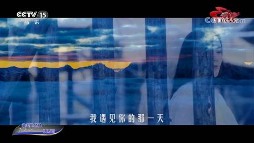 《中国音乐电视》 20200628