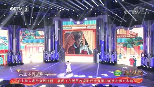 [开门大吉]崔子格演唱电视剧《清平乐》主题曲《双飞燕》 嗓音醇厚动人心弦!