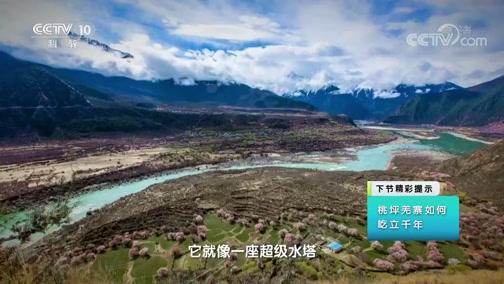 """《地理·中国》 20200629 大地的""""舞台""""1"""