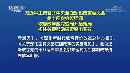 《中国新闻》 20200630 21:00