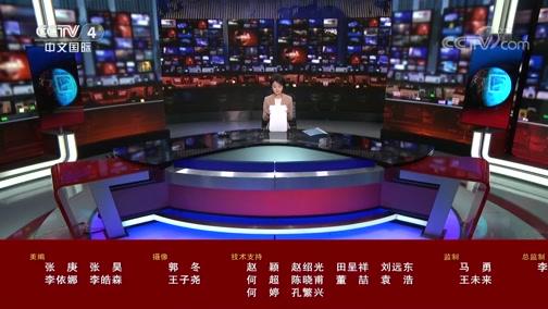《中国新闻》 20200701 12:20