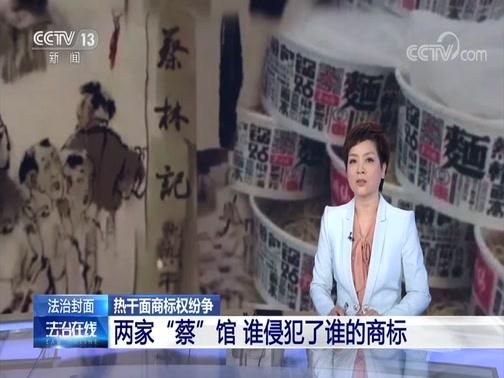 [法治在线]法治封面 热干面商标权纷争