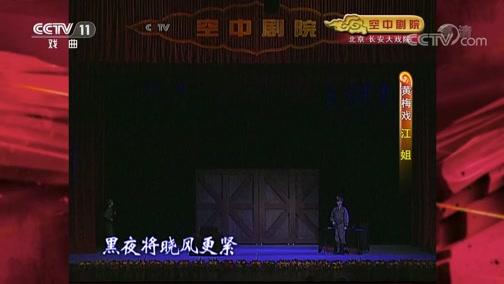 [CCTV空中剧院]黄梅戏《江姐》