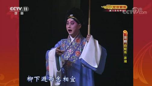 [CCTV空中剧院]京剧《白蛇传·游湖》 表演:郭霄 郝仕鹏等