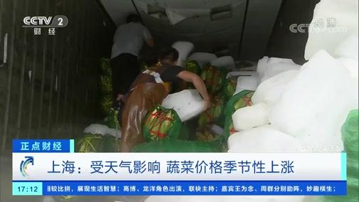 [正点财经]上海:受天气影响 蔬菜价格季节性上涨