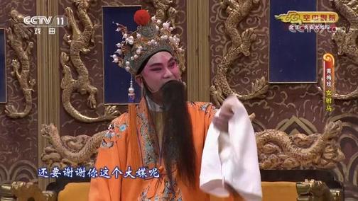 《CCTV空中剧院》 20200703 黄梅戏《女驸马》2/2
