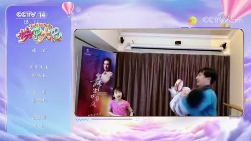 《快乐大巴》 20200703 家有榜样 舞蹈家黄豆豆和一双儿女