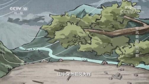 [地理·中国]风穴寺寺名的传奇故事