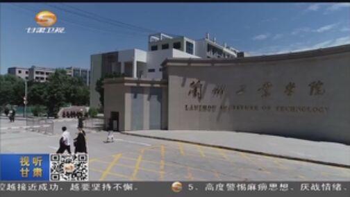 """[甘肃新闻]全省高校首家""""思想政治教育VR体验中心""""在兰州工业学院建成"""