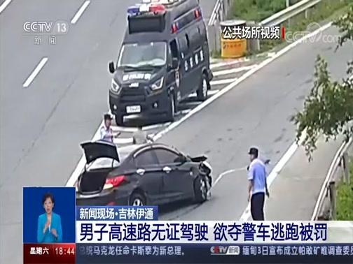 [共同关注]新闻现场·吉林伊通 男子高速路无证驾驶 欲夺警车逃跑被罚