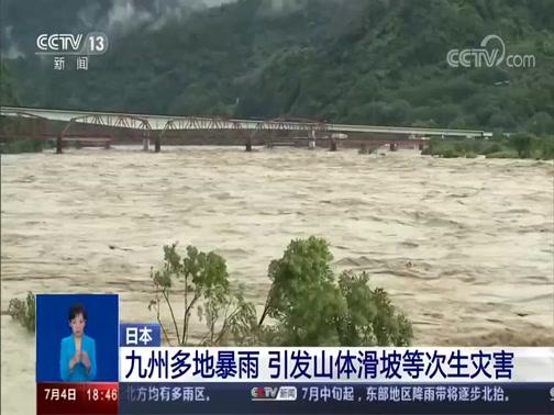 [共同关注]日本 九州多地暴雨 引发山体滑坡等次生灾害